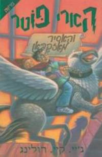 image of Harry Potter and the Prisoner of Azkaban (Hebrew Edition)