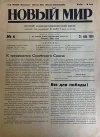 NOVYY MIR: RUSSKIY SOTSIALDEMOKRATICHEKIY ORGAN (NO. 4 ONLY)