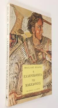 image of He hellenikoteta tes Makedonias