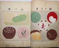 [Japanese Candy Trade Catalogue] Wagashi Seiho Koshu Roku Zokuhen