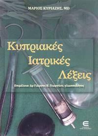 Kypriakes iatrikes lexeis