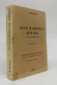 Trud i mirnaia zhizn (Toil and Peaceful Life)