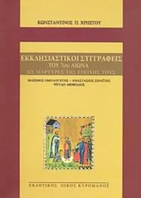 image of Ecclesiastikoi syngrapheis tou 7ou aeona hos martyres tes epoches tous