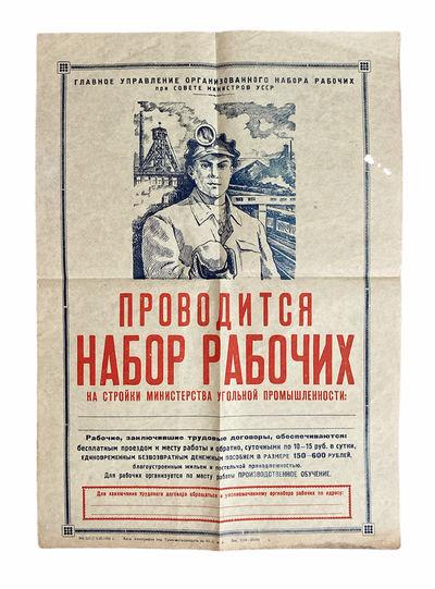 [Mining] Provoditsia nabor rabochikh...