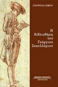 image of He Bibliothece tou Georgiou Sacellariou