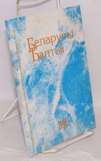 image of Belarusy Baltyi [uchora, sionʹnia, zaŭtra]