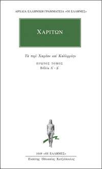 image of Ta peri Chairean kai Callirrhoen