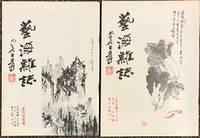 Yi hai za zhi [two issues, nos. 15, 17]  藝海雜誌:第15、17期