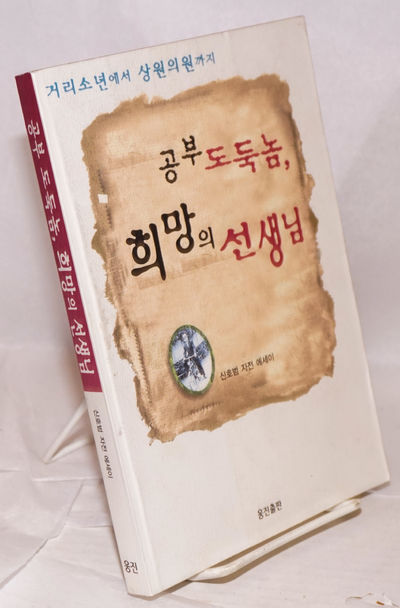 Seoul: Ungjin Chisik Hausu, 2000. 304p., very good in wraps. text in Korean. Autobiographical accoun...