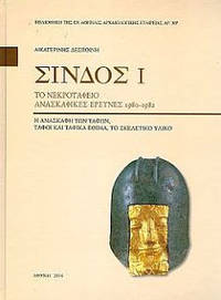 SINDOS - To necrotapheio, anascaphikes ereunes 1980-1982, tomoi 3 by Aik. Despine  - Paperback  - 2016  - from DEMETRIUS SIATRAS (SKU: 05-0005)