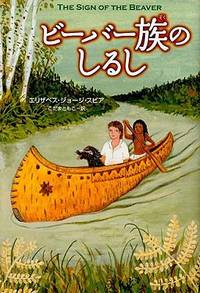 The Sign Of The Beaver Japanese Edition