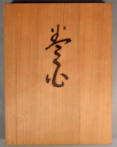 1969. (Maki Haku, Artist) Brannan, Noah, & William Elliott, translators. FESTIVE WINE. ANCIENT JAPAN...