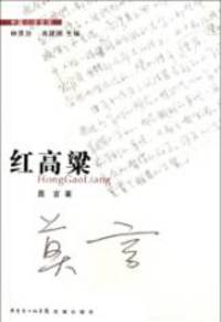 image of Red Sorghum(Chinese Edition)(Old-Used)