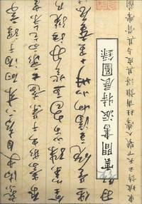 Yunjian shu pai te zhan tu lu (Mandarin Chinese Edition)