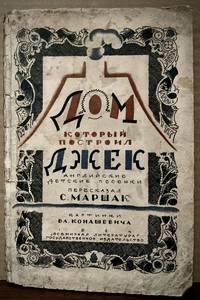 Dom kotoryi postroil Dzhek [The House That Jack Built]; Illustrated by Vladimir Mikhailovich Konashevich