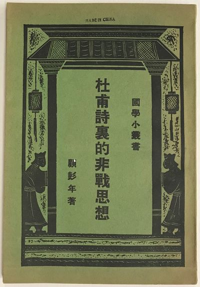 Shanghai: Shangwu yinshuguan, 1928. 122p., paperback, pages toned, otherwise very good. On anti-war ...