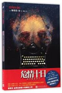 image of Misery (Chinese Edition)