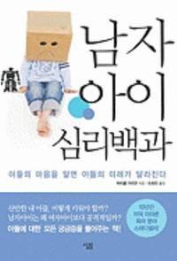 image of The Wonder Of Boys (Korean Edition)