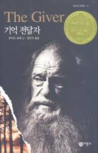 image of The Giver (Korean Edition)