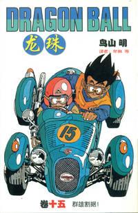 DRAGON BALL: Chinese Edition