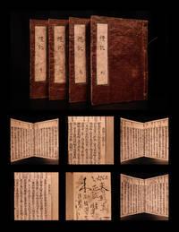 Book of Rites or LiJi; Raiki, 禮記 by Unknown - 1846 - from Schilb Antiquarian Rare Books (SKU: 7252)
