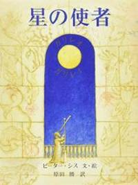 image of Starry Messenger: Galileo Galilei (Japanese Edition)