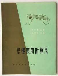 image of Zen yang shi yong ji suan chi  怎樣使用計算尺