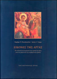 Eikones tes Artas - He ecclesiastike zographike sten perioche tes Artas kata tous byzantinous kai metabyzantinous chronous