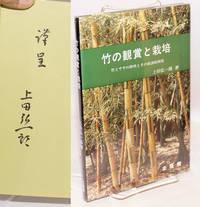 image of Take no kansho to saibai: take to sasa no tokusei to sono keizaiteki riyo