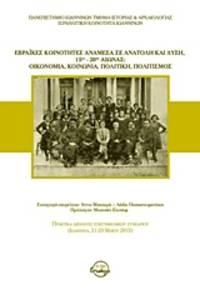 image of  Hevraikes koinotetes anamesa se Anatole kai Dyse, 15os - 20os aionas: Oikonomia, koinonia, politike, politismos