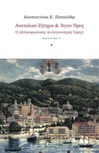 image of  Anatoliko zetema kai Hagion Oros