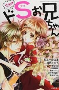 image of 禁断♥ドSお兄ちゃん (ぶんか社コミックス S*girl Selection)