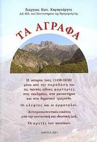 TA AGRAPHA - He historia tous (1430-1830) mesa apo ten paradosse kai tis pantos eidous martyries...