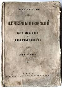N.G. Chernyshevskii, ego zhizn' i deiatel'nost', 1828-1889, T. I; N. G....