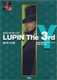 ルパン・ザ・サードY 次元大介編 (アクションコミックス LUPIN The3rd...