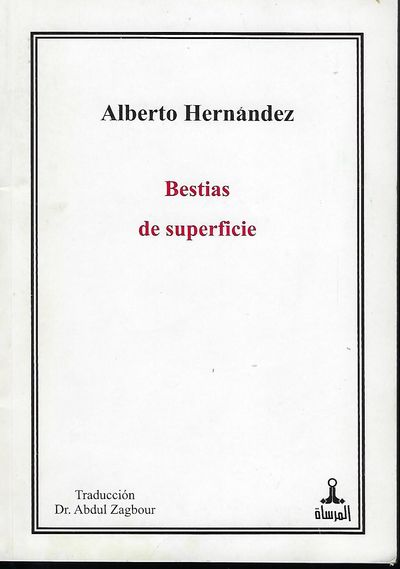 . First Edition. Signed presentation from Hernandez on the half-title page to his friend Guillermo C...
