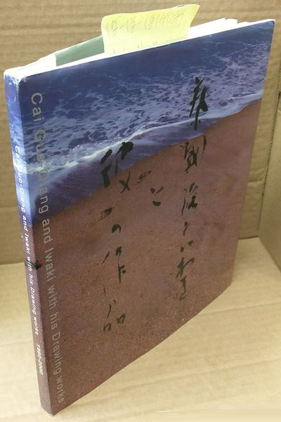 Taira Iwaki-city: Yes Corporation, 2002. Hardcover. Small quarto; pp 111; VG/VG; blue/brown spine wi...