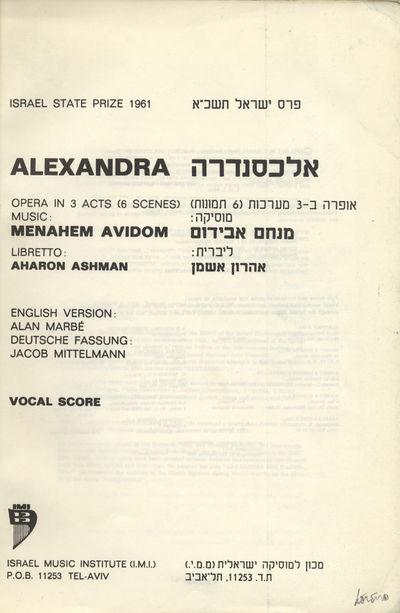 Tel-Aviv: Israel Music Institute , 1966. Octavo. Original dark blue decorative wrappers printed in b...