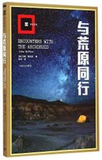 image of Encounters with the Archdruid (Chinese Edition)