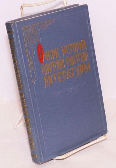 Ulan-Ude: Buriatskoe knizhnoe izd-vo, 1959. 272p., very good hardcover, text in Russian. Ownership s...