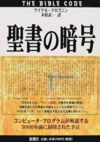image of The Bible Code [Japanese Edition]