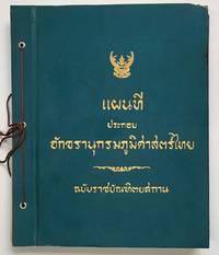 Paen-Thi Prakob Akkaranukrom Phumisart Thai