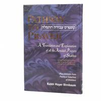 image of Pathway To Prayer: Shabbos Amidah - Sephardic Custom