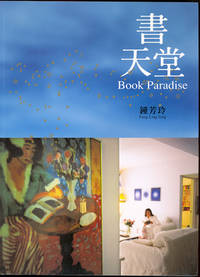 image of 書天堂 = Book Paradise. [High Tech_Rare Books; The Beauty of Vintage Magazines; The Joy of Book Collecting; Spoken Word_Vintage Record; Cover Story; My Bookshelves; Love of Libraries; Charm of Book People; Auctions; Bookstoes on Film; etc]