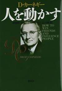 How to Win Friends and Influence People by Dale Carnegie - 1999-05-04 - from Books Express (SKU: 4422100513)