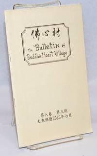 image of The bulletin of Buddha Heart Village / Fo xin cun. Vol. 8 no. 3  佛心村:第八卷,第三期