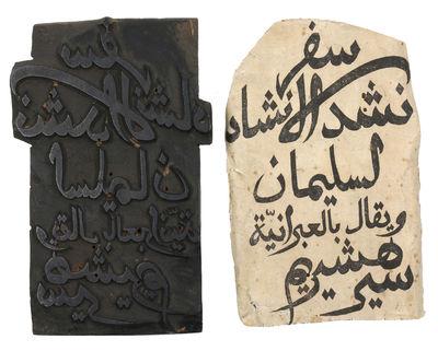 Hand-cut woodblock bearing the text...