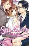 S社長の愛玩秘書 (ミッシィコミックスYLC Collection) - Used Books