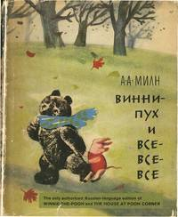 WINNIE THE POOH [AND] THE HOUSE AT POOH CORNER in Russian