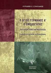 Ho Hagios Germanos A' ho Homologetes - Patriarches Constantinoupoleos